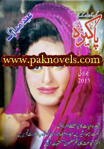 Free Download PDF Monthly Pakeeza Digest July 2015