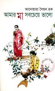 Amar Ma Sobcheye Valo by Anowara Syed Haque