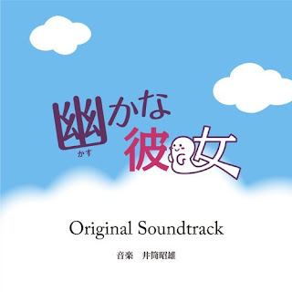 Akio Izutsu 井筒昭雄 - 幽かな彼女 Kasukana Kanojo (TV Drama) Original Soundtrack