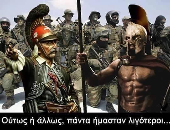 Ώστε οι Έλληνες δεν έχουν να χωρίσουν τίποτα μεταξύ τους, έτσι;