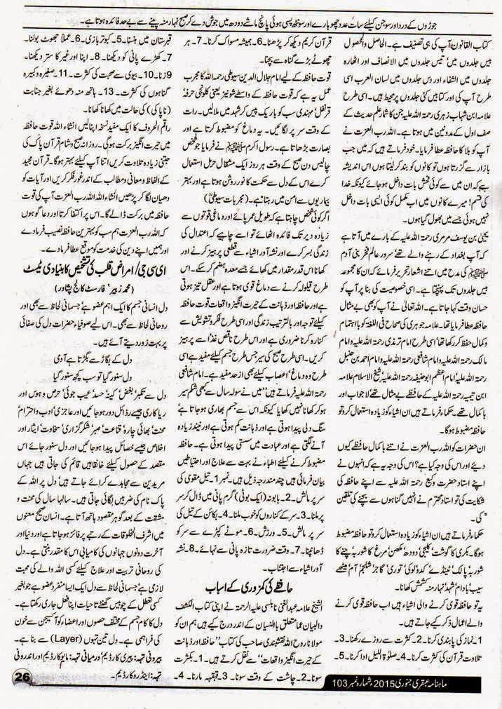 Ubqari January 2015 Page 26