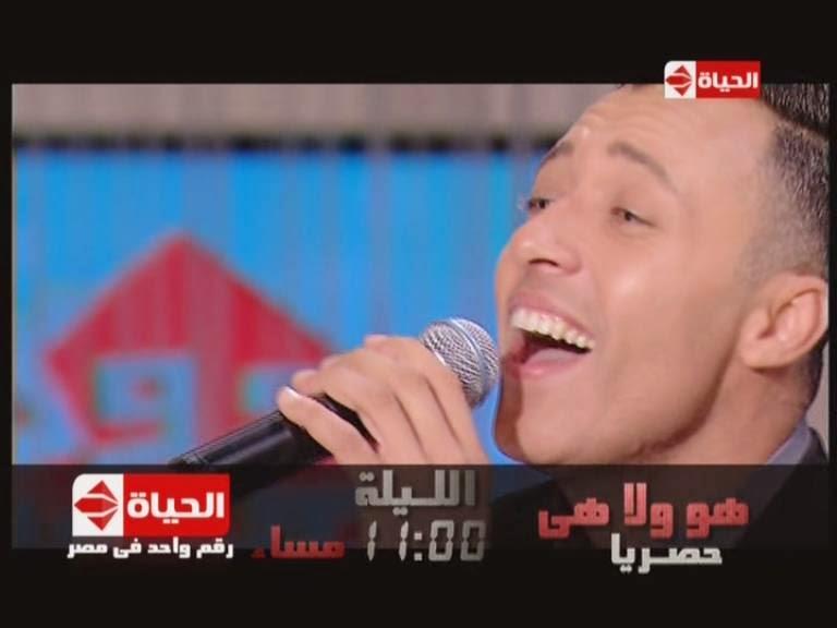 مشاهدة حلقة برنامج هو ولا هي - الفنان سمير غانم و ايمي سمير غانم قناة الحياة الخميس 5 ديسمبر 2013