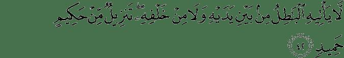 Surat Fushshilat ayat 42