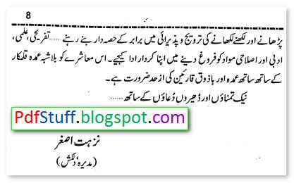 Nezhat Asghar about Nazia Kanwal in Khwab Nagar Ki Musafatain