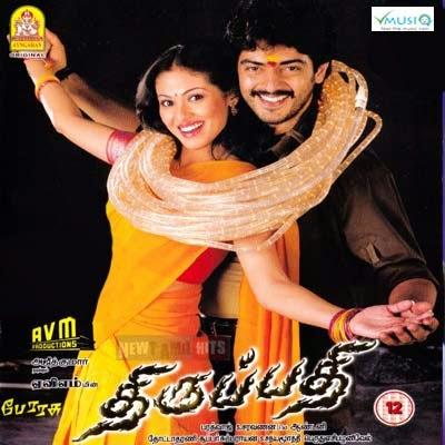 Thirupathi 2006 Tamil Movie Watch Online