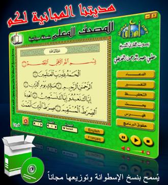 إسطوانة المصحف المعلم لفضيلة الشيخ علي بن عبد الرحمن الحذيفي  Qurancd%20%280%29