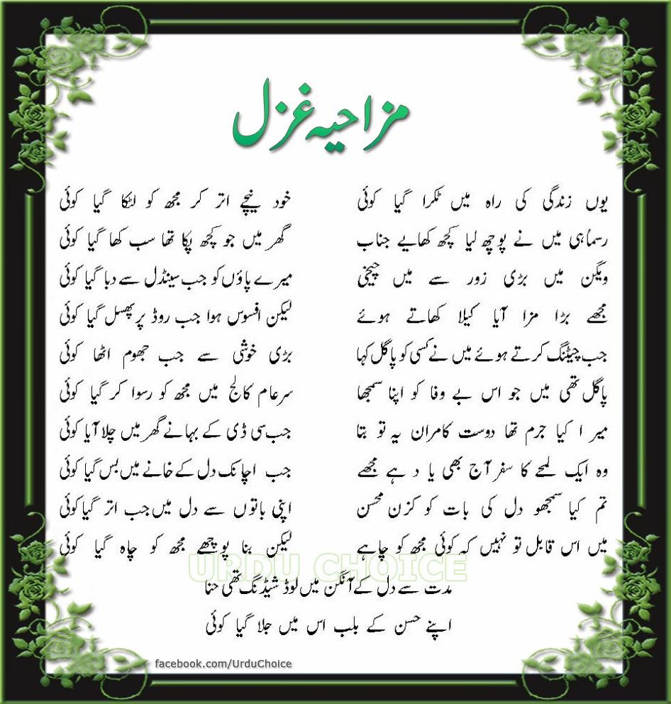 Mazahiya Ghazal (Comedy Poem) ~ Urdu Choice - Best Urdu Portal