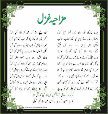Funny Baby Jokes In Urdu Urdu designed ghazal poetry