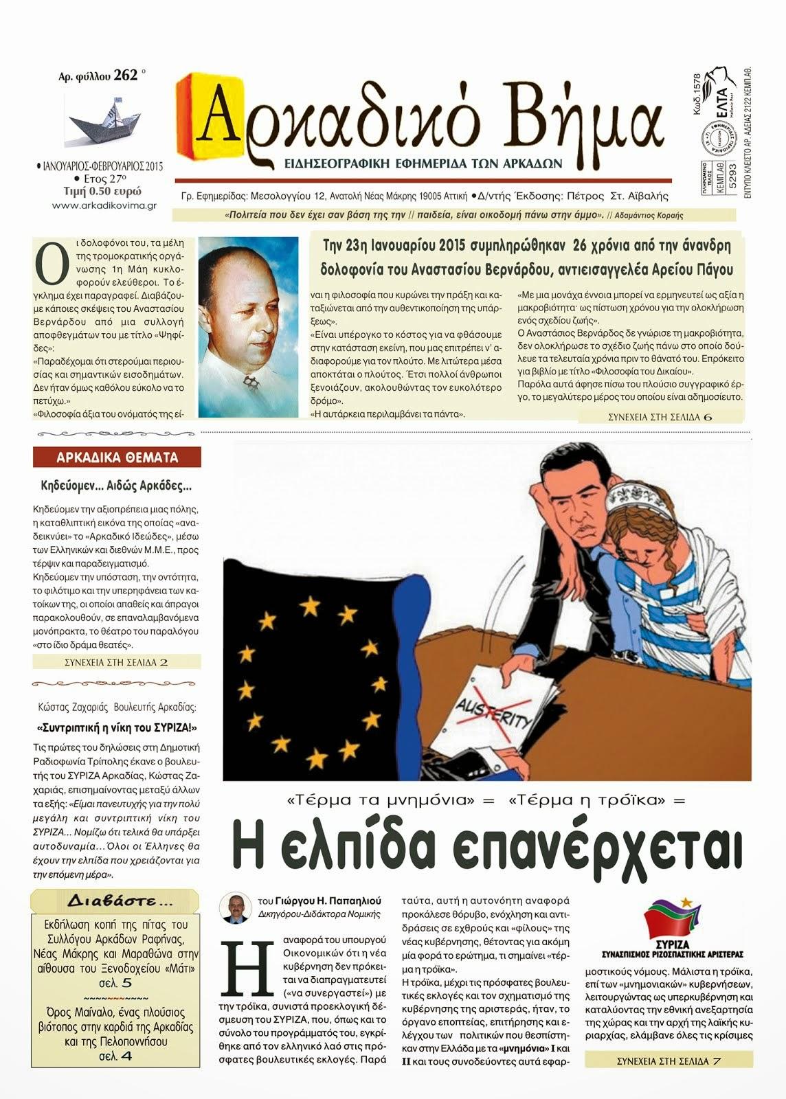 «Αρκαδικό Βήμα» κυκλοφόρησε το νέο φύλλο με θέμα «Η ελπίδα επανέρχεται» του Γιώργου Παπαηλιού