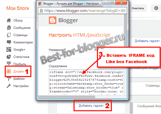 Вставить IFRAME Код Facebook Like Box в Блоггер