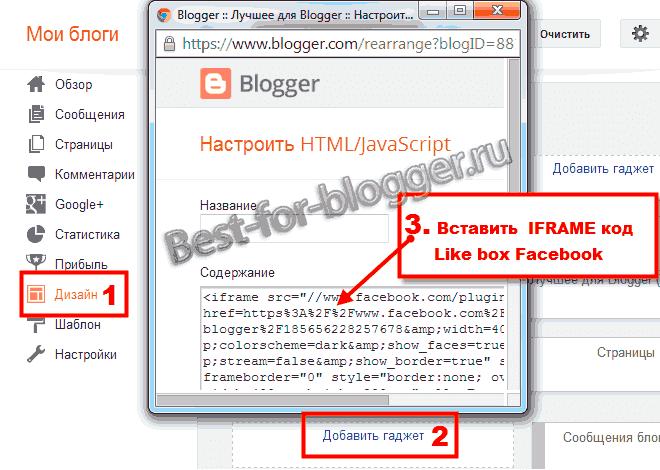 Вставить IFRAME Код Facebook Like Box в Блоггер