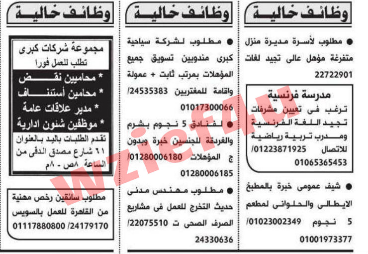 وظائف جريدة الأهرام اليوم الأحد 19 مايو 2013 | 19-5-201 | 9 رجب 1434 | 9-7-1434