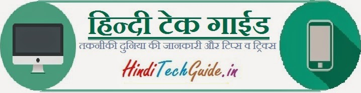 www.hinditechguide.in