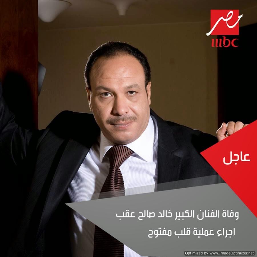 وفاة الفنان خالد صالح عن عمر