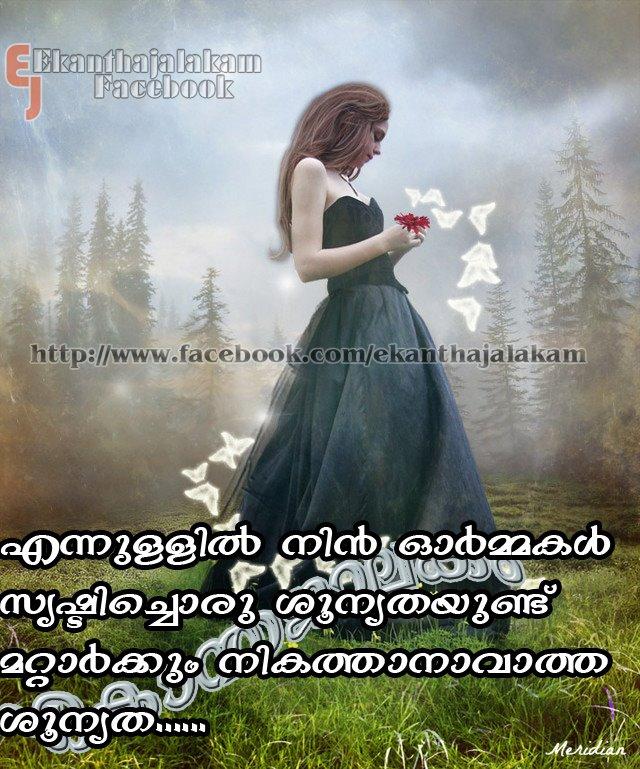 Pin Love-pranayam on Pinterest Pranayam Malayalam Scrap