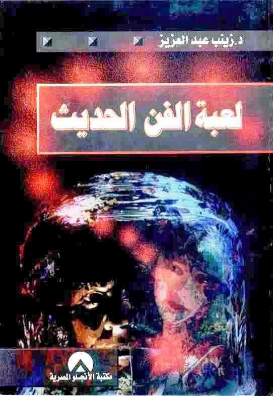 كتاب لعبة الفن الحديث بين الصهيوينة - الماسونية وأمريكا لـ زينب عبد العزيز