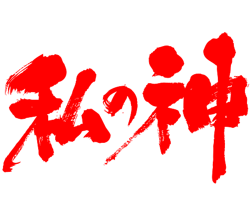 my god in brushed Kanji calligraphy