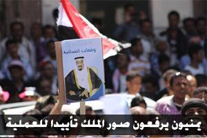 متظاهرون يمنيون يؤيدون عاصفة الحزم