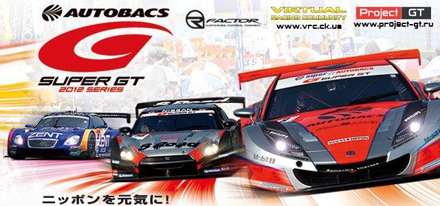 Los super deportivos del 2012 la serie japonesa