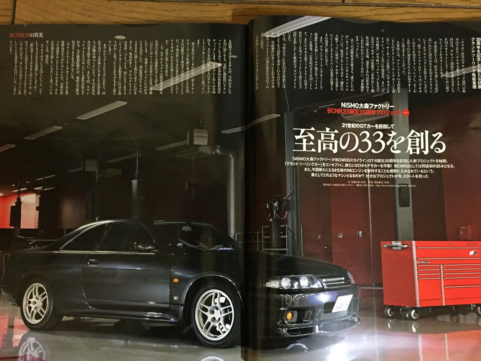 One Mans Lonely Adventures In His R33 Skyline Gt R Japanese Car Fuse Box Translation Only So Here Is The Article Found On Page 38 41 My Rough Of Follows Also Sorry For Iphone Photos