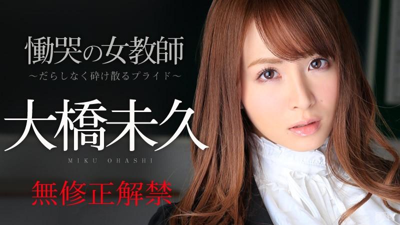Carib 120614_753 - Miku Ohashi