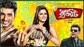 Idiot_Bangla_movie