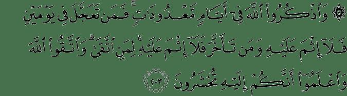 Surat Al-Baqarah Ayat 203