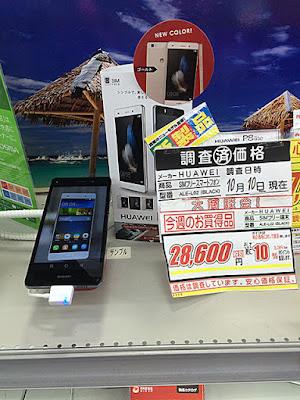 HUAWEI「P8 lite」のゴールド16GBをヤマダ電機で購入