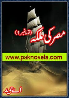 Misar Ki Malika by A Hameed