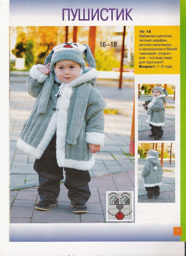 Мастер-класс по вязанию детского пальто 277