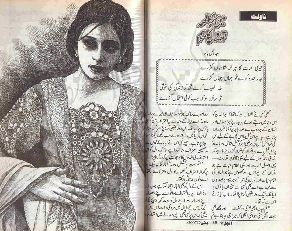 Kitab dost main hijar ka lamha tu visal ka mausam novel for Syeda gul bano novels