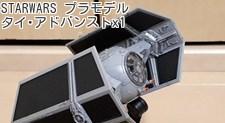 STARWARS プラモデル タイ・アドバンストx1