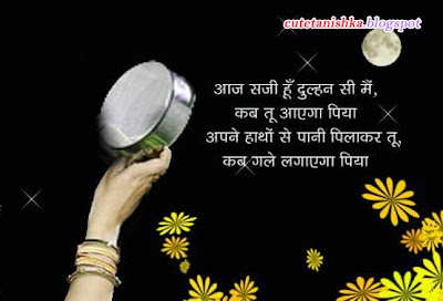 karwa chauth latest shayari in hindi with photo cute