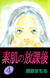 [栗原まもる] 素肌の放課後 第01-04巻