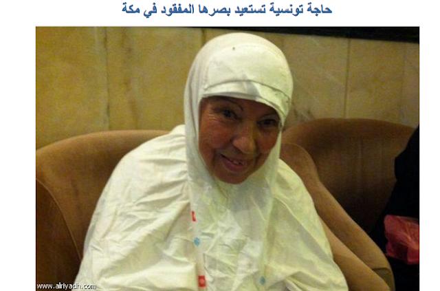 الحاجة التونسية نفيسة القرمازي  استعادت بصرها في الحج إثر دعوة مستجابة