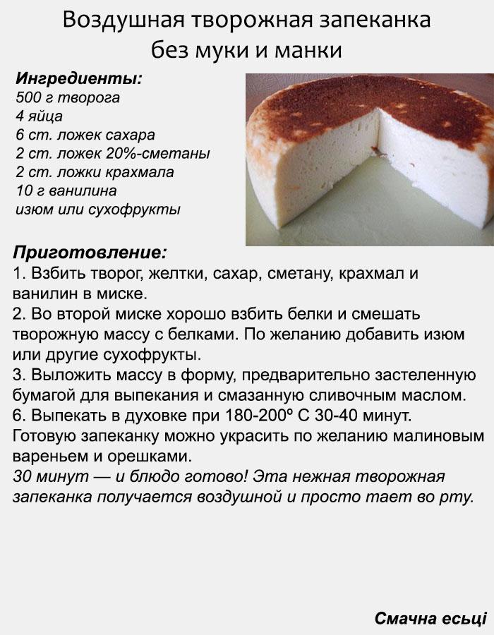 Бисквит Диетический Диета 5