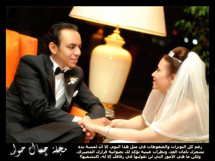 4 عبارات تقولينها فقط للعريس في حفل الزفاف