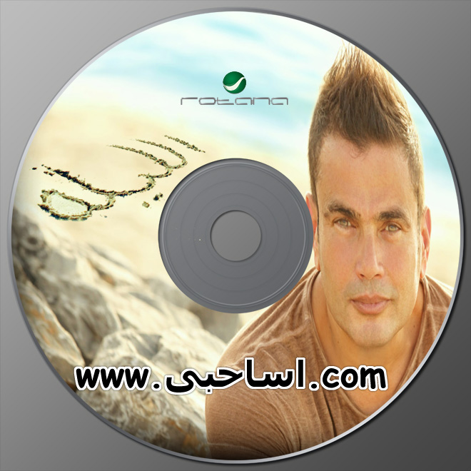 تحميل البوم عمرو دياب الليلة 2013