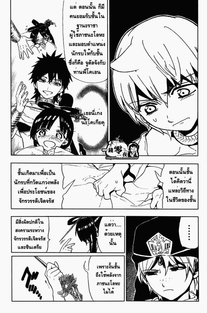 Magi the Labyrinth of Magic 121 TH เดินทาง  หน้า 4