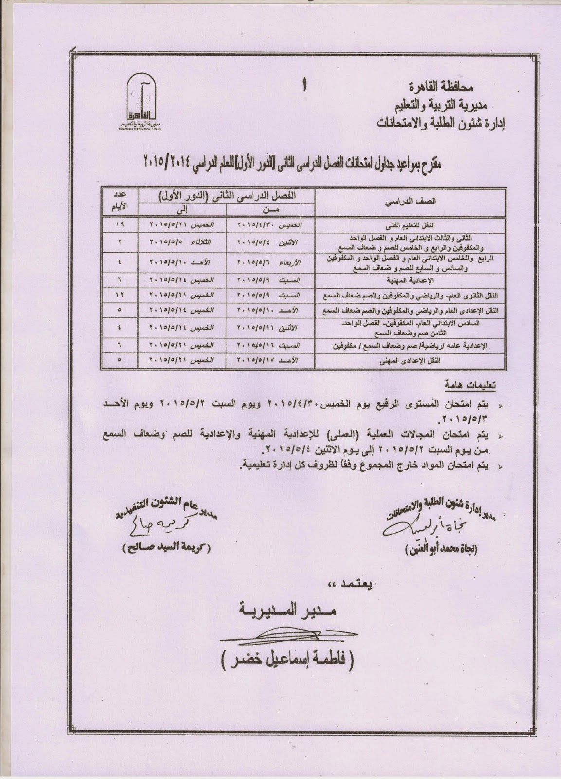 جداول امتحانات القاهرة كل الفرق2015 أخر العام تجمع+كل+الق
