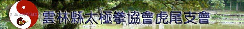 雲林縣太極拳協會虎尾支會