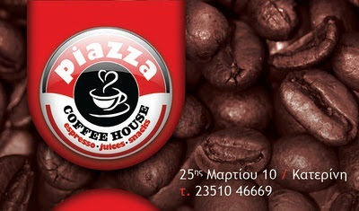 PIAZZA COFFEE HOUSE - ΚΑΤΕΡΙΝΗ