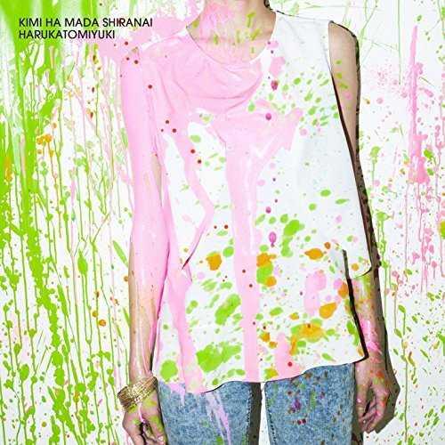 [MUSIC] ハルカトミユキ – 君はまだ知らない (2015.03.18/MP3/RAR)