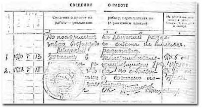 A copy of the work book of the Soviet citizen Lee Harvey Oswald