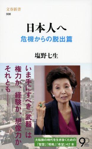 塩野七生著「日本人へ: 危機からの脱出編」