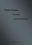 Yannis Goumas translates Kostas Sfendourakis