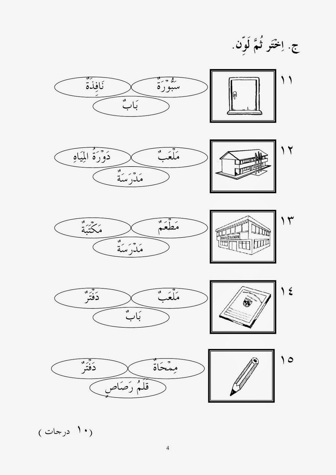Soalan Bahasa Arab Tahun 2 Bulan Mac Jalan Kutai B