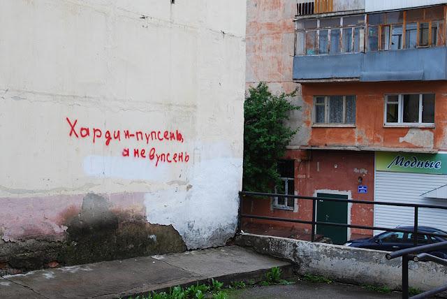 Надпись на стенах Лысьвы