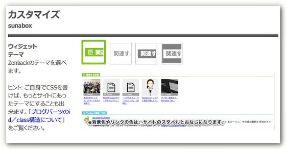 zenback-image3