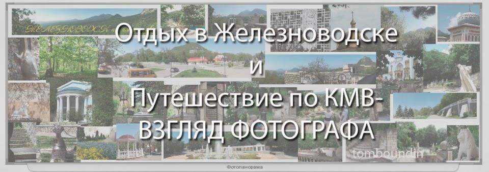 Отдых в Железноводске и путешествие по КМВ - взгляд фотографа